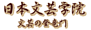 日本文芸学院